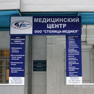 Медицинские центры Тишково