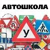Автошколы в Тишково