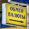 Обмен валют в Тишково