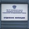 Отделения полиции в Тишково