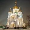 Религиозные учреждения в Тишково