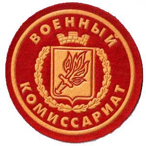 Военкоматы, комиссариаты Тишково